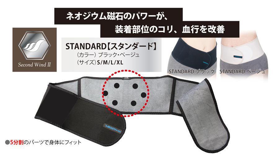 磁気ベルト SECONDWIND STASNDARD